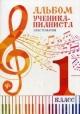 Альбом ученика-пианиста 1 кл. Хрестоматия для фортепиано
